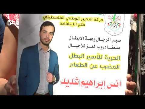 مشاركون في اعتصام تضامني بالخليل لوطن: لن ننسى اسرنا في سجون الاحتلال