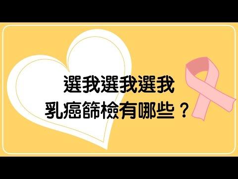 乳癌篩檢有哪些?