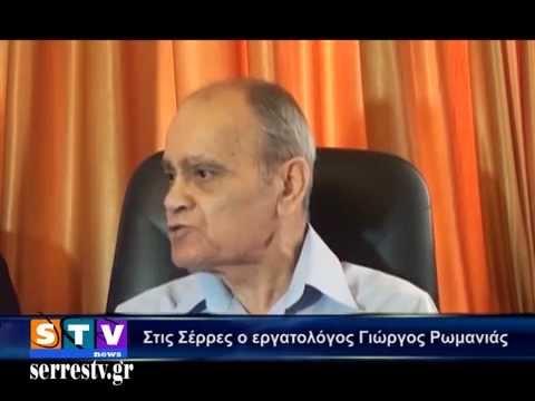 Στις Σέρρες ο εργατολόγος Γιώργος Ρωμανιάς