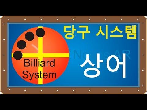 당구 레슨, 9 - Billiards Lesson,  9 and more lessons