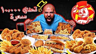 تحدي ١٠،٠٠٠ سعرة البيك 🍗 || Al Baik 10,000 Calorie Challenge 🍗