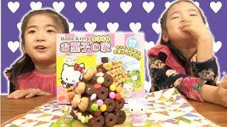 ハローキティお菓子の家 Hello Kitty Okashi no Ie Chocolate House