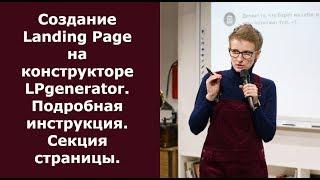Landing Page на LPgenerator. Подробная инструкция. Секция страницы