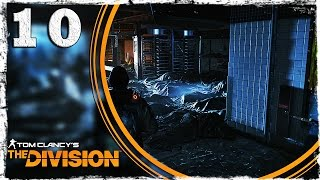 [Xbox One] Tom Clancy's The Division BETA. #10: Подземка.