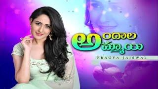 Exclusive Interview With Actress Pragya Jaiswal and Director SK Satya