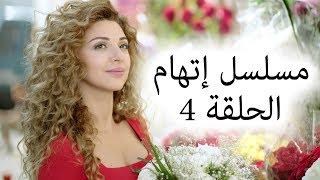 Episode 4 Itiham Series - مسلسل اتهام الحلقة 4