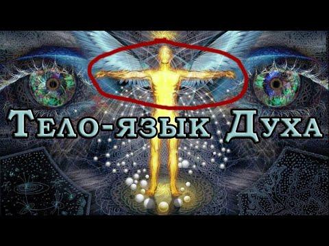Тело-Язык Духа