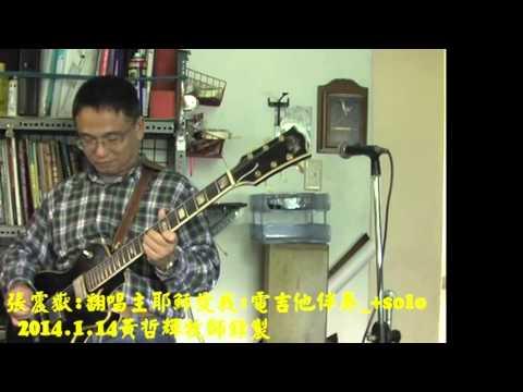 2.電吉他