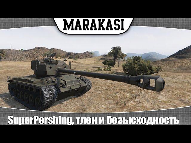 Эпичный бой на среднем танке Т26Е4 СуперПершинг от Marakasi wot в WoT (0.9.2)