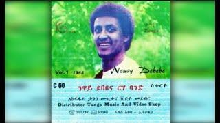 "Neway Debebe - Chereqa ""ጨረቃ"" (Amharic)"