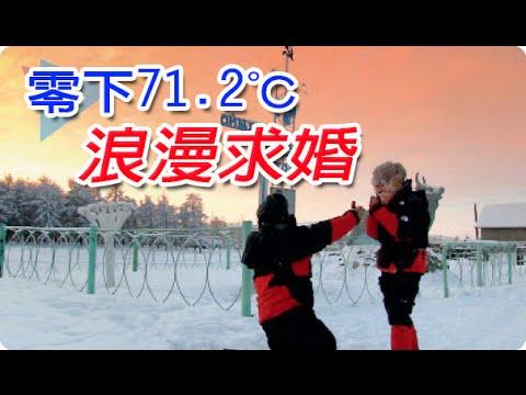 零下71.2℃的求婚計畫