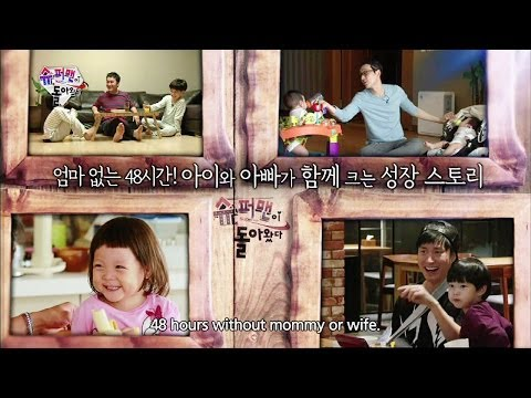 The Return of Superman | 슈퍼맨이 돌아왔다 - Ep.1 (2013.12.15)
