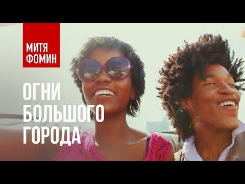 Митя Фомин ft. Pet Shop Boys - Paninaro 2011 (Огни большого города)