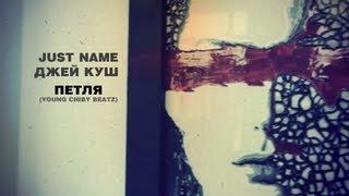 Just name - Петля