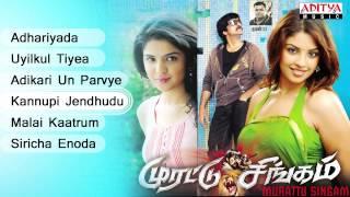 Murattu Singam Tamil Movie Full Songs Jukebox