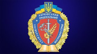 Харківський національний університет внутрішніх справ запрошує на навчання! (відео)