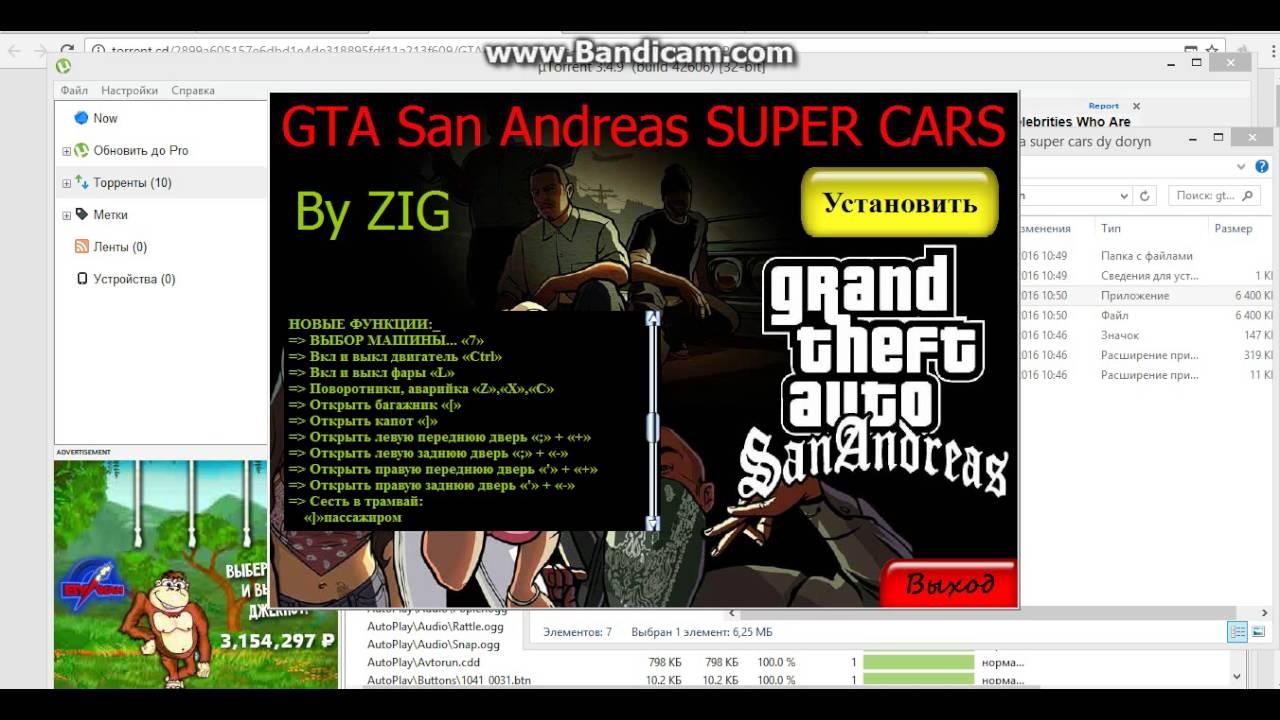 gta san andreas super cars скачать бесплатно с торрента setup