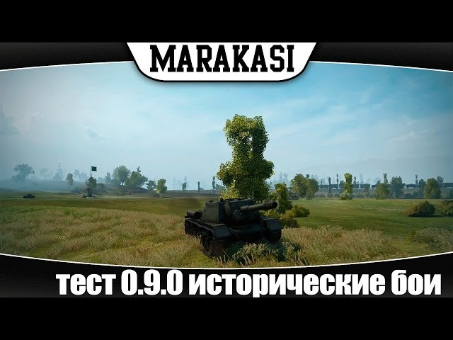 World of Tanks тест 0.9.0 исторические бои