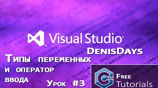 Microsoft Visual Studio 2013 Типы