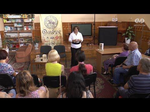 Презентація книги Лори Підгірної