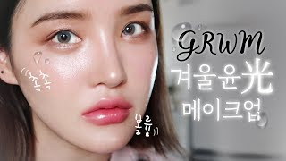 [GRWM] 촉촉 볼륨 겨울 윤광 메이크업 + 안티에이징 케어 루틴❄️| LAMUQE