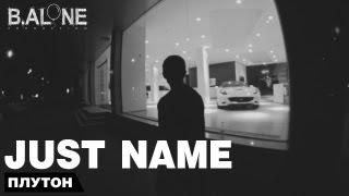Just name - Плутон