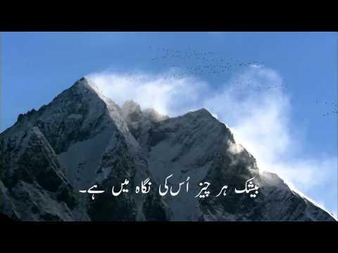 Surah Mulk (Urdu Translation)