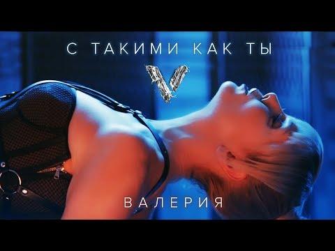 Валерия - С такими, как ты