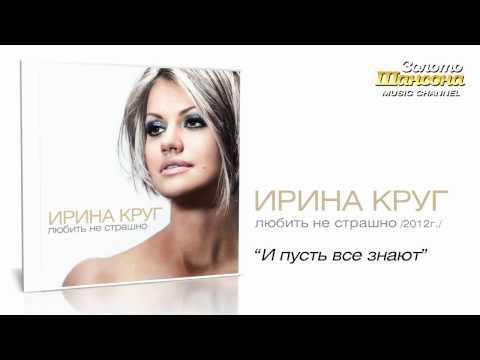 Клипы Ирина Круг - И пусть все знают смотреть клипы