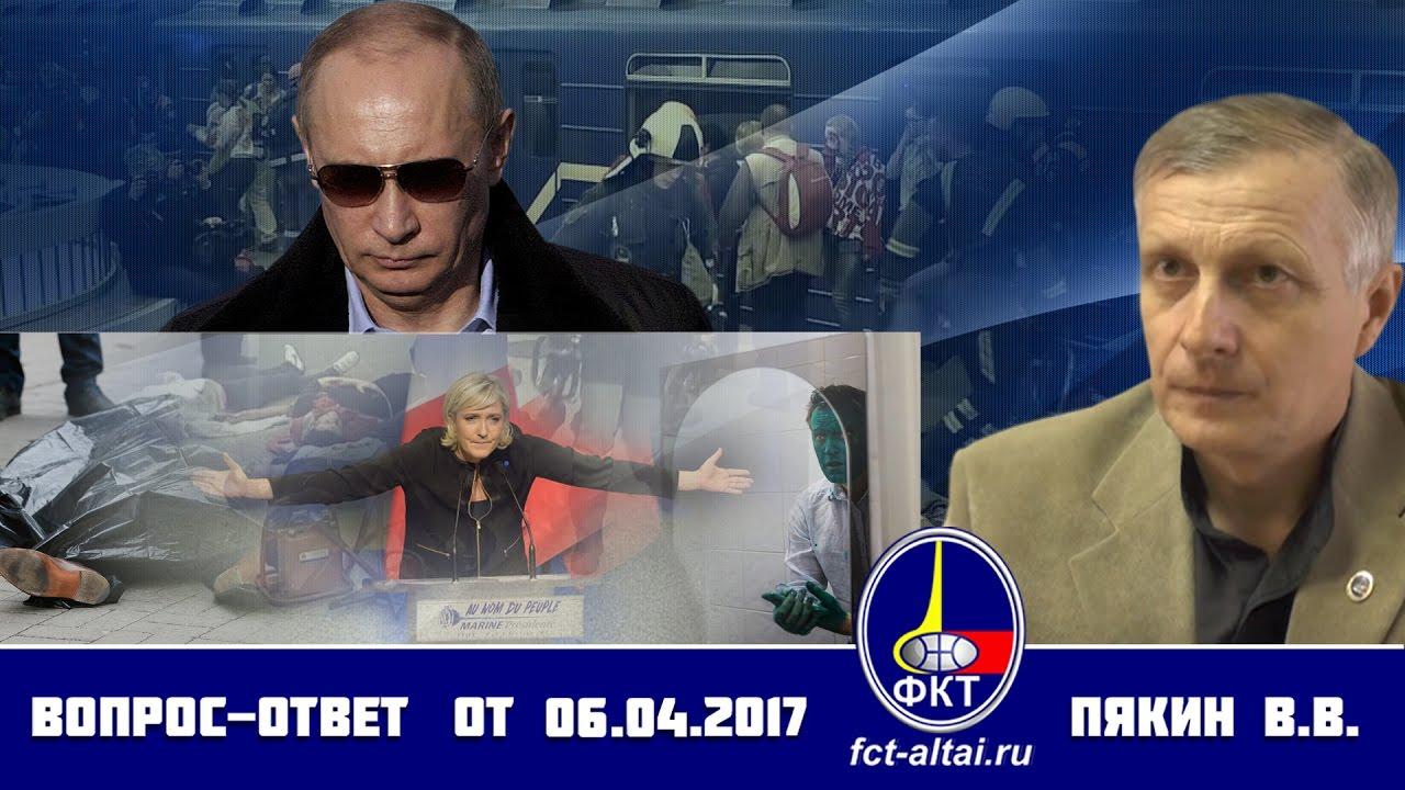 В.В.Пякин - Вопрос-Ответ от 6 апреля 2017г.