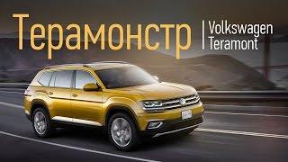 Volkswagen Teramont 2017: тест-драйв с Константином Сорокиным. Тесты АвтоРЕВЮ.