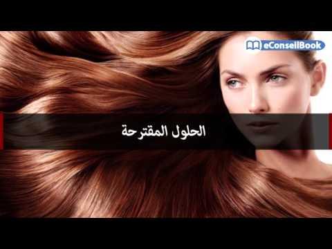 فيديو: حتى تحصلي على شعر أشقر بطريقة طبيعية