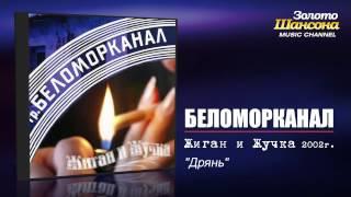 Беломорканал - Дрянь