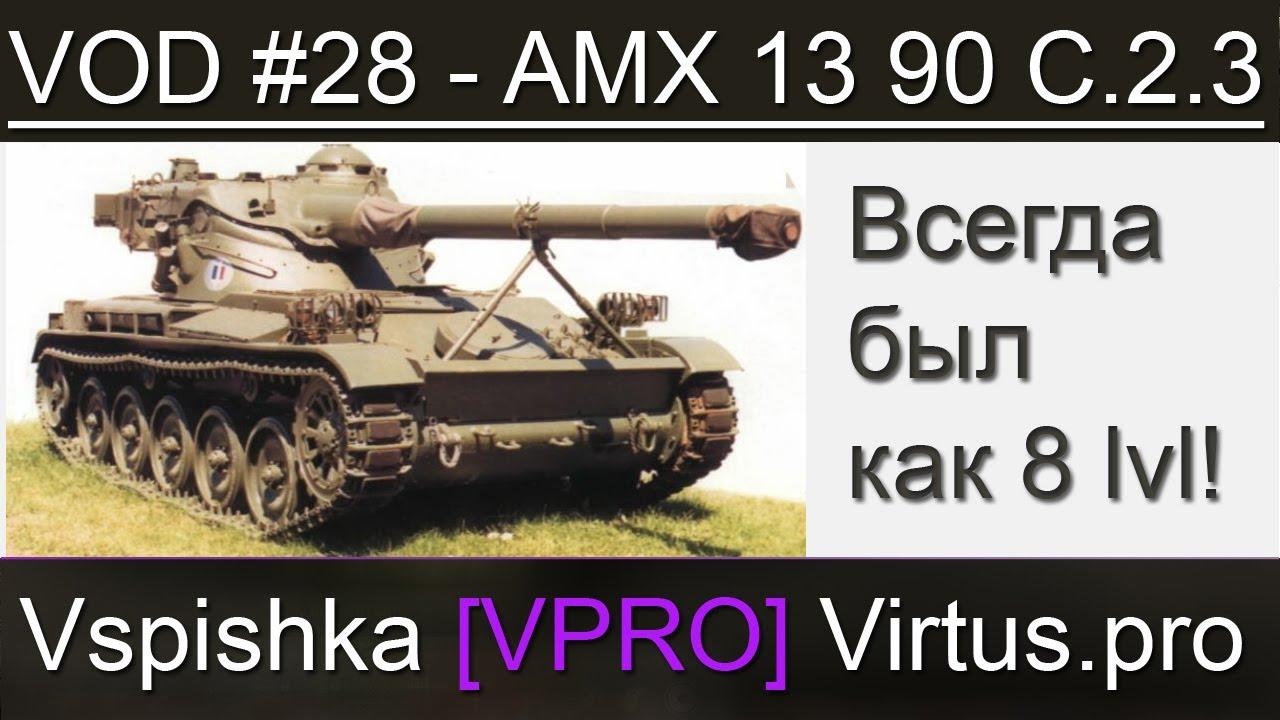 VOD AMX 13 90 (7-8 lvl) для ЛРН - World of Tanks / Vspishka [Virtus.pro]