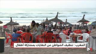شاهد بالفيديو.. حملة لتنظيف الشواطئ من مخلفات وجبات الإفطار الجماعية |