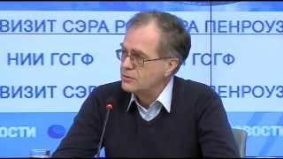 Пресс-конференция. РИА Новости. Сэр Роджер Пенроуз