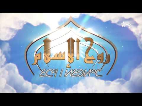 روح الإسلام : برومو حلقة إمتدادات نموذج الإسلام المغربي في إفريقيا