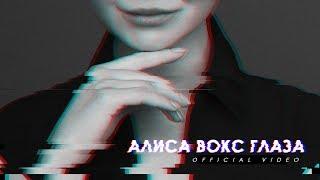 Алиса Вокс - Глаза Скачать клип, смотреть клип, скачать песню