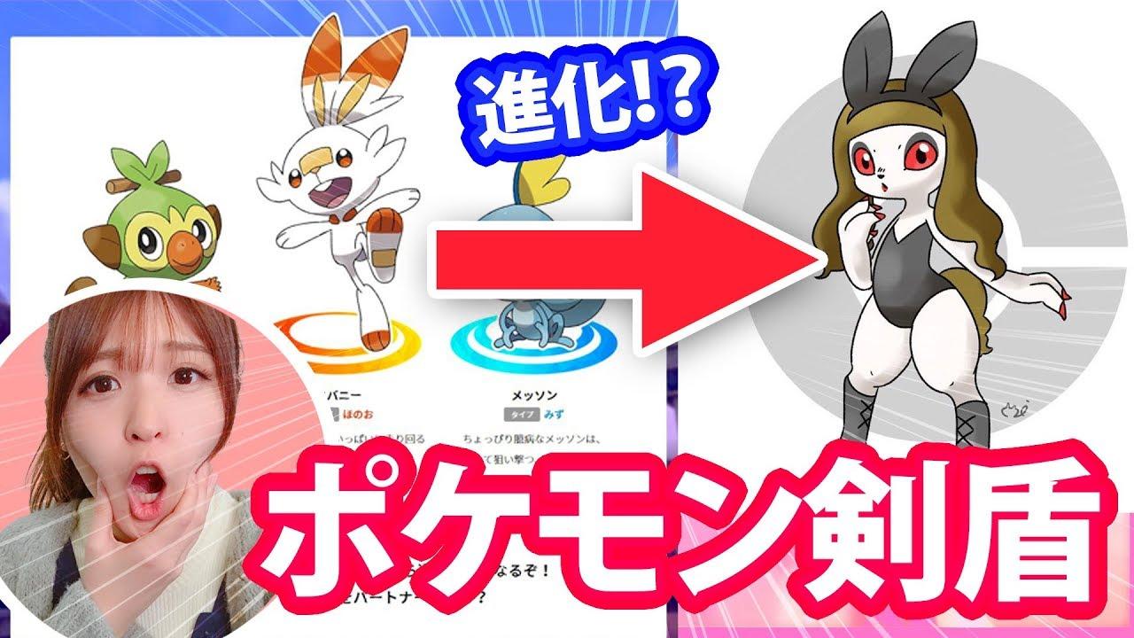 リーク ポケモン ソードシールド 御三家 最終進化