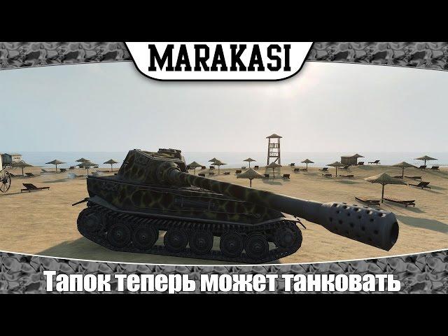 Обзор тяжелого танка VK 45.02 (P) Ausf. B от Marakasi wot в WoT (0.9.2)