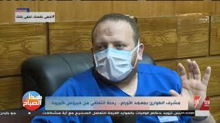 ممرض يحكى قصة تعافيه من فيروس كورونا