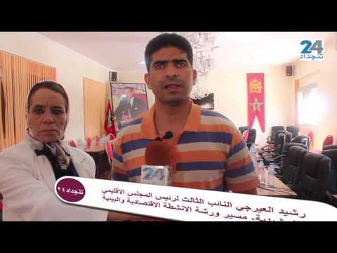 """المجلس الاقليمي للرشيدية، فريق عمل يتواصل على مستوى الجماعات الترابية للاقليم """"فيديو"""""""