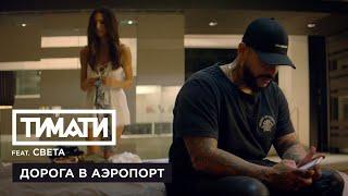 Тимати feat. Света - Дорога в аэропорт Скачать клип, смотреть клип, скачать песню