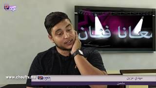 حصري وبالفيديو: مهدي مُزين يتحدث عن حقيقة زواجه من حنان لخضر   |   خارج البلاطو