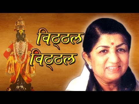 Vithala Vithala - Marathi Devotional Song - Sung by Lata Mangeshkar - Shubhmangal Savdhan