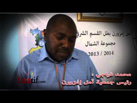محمد فرجي يتحدث عن فريق أمل إمزورن