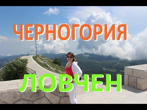 Черногория Гора Ловчен, мавзолей Негоша