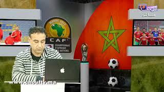شان 2018 بالمغرب… بلاطو تحليلي مباشر مع رضوان العلالي.. أجواء قبل لقاء زامبيا و أوغندا | بــووز