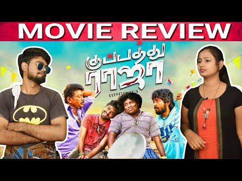 Kuppathu Raja Review - VJJerry - VJSindhuja - CinebillaTV