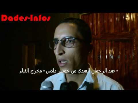 عرض فيلم قصير للمخرج الشاب عبد الرحمان العبدي  ضمن فعاليات مهرجان «دادغ دين»